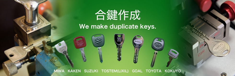 合鍵作成 We make duplicate keys.